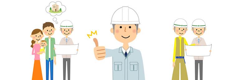 インスペクション 既存住宅状況調査技術者資格を持つ建築士